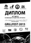 Участие в Международном Фестивале «Белгород Грильфест - 2015»
