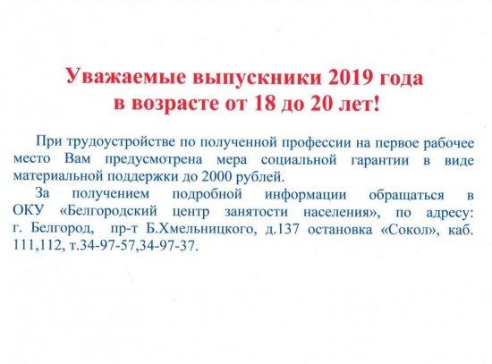 Уважаемые выпускники 2019 года в возрасте от 18 до 20 лет!
