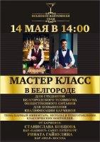 Мастер класс в Белгороде для студентов Белгородского техникума общественного питания для повышения квалификации Барменов