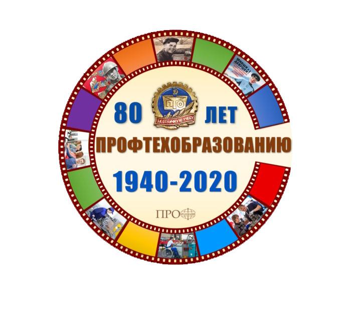 Мероприятия посвящённые празднованию 80-летия системы профессионально технического образования