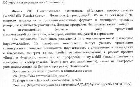 """Финал Национального чемпионата """"Молодые профессионалы"""""""